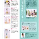 三井生命情報誌「大樹Life」3月号 記事監修を行いました